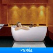 PG浴缸图片