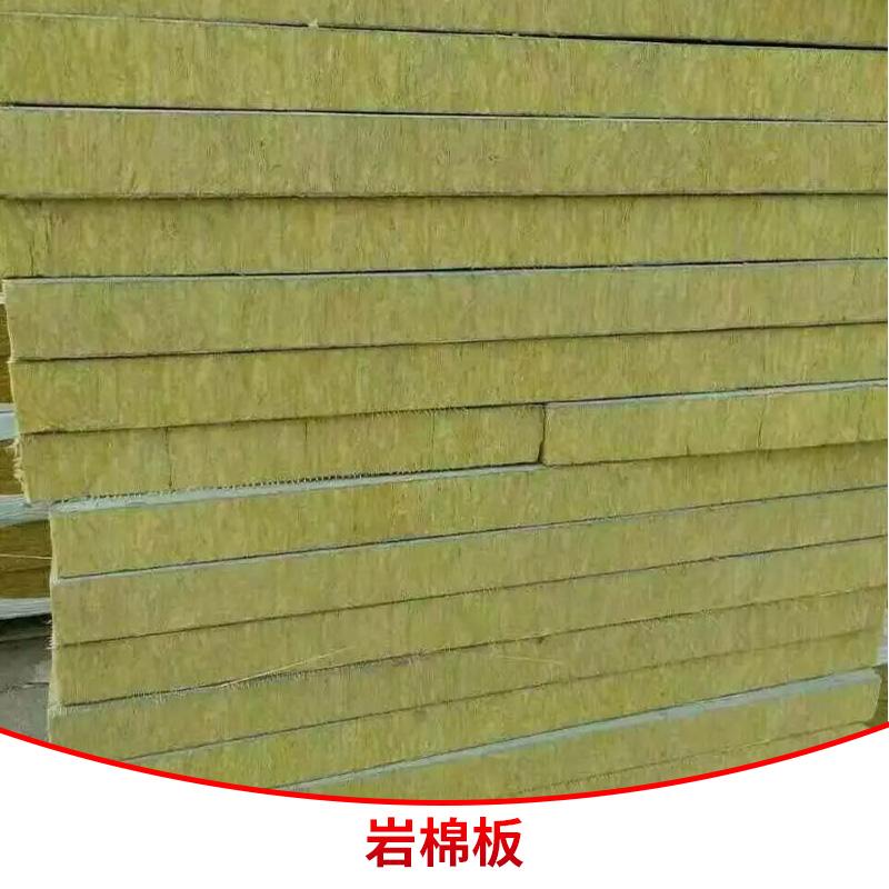 厂家直销建筑外墙保温 岩棉板出售 质量保证 价格优异