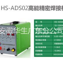 ADS02 冷焊机 ADS02 智能精密焊机