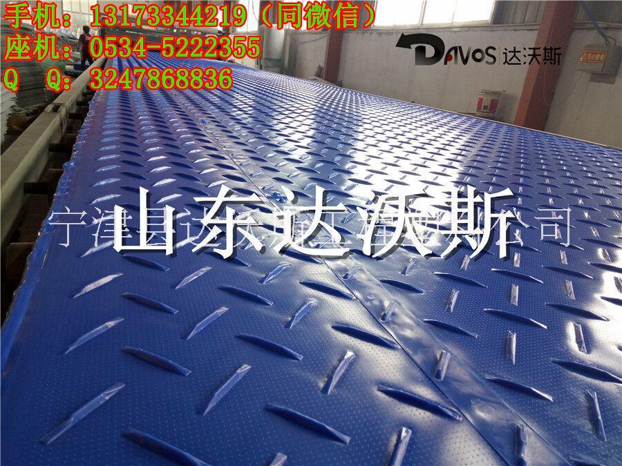 达沃斯聚乙烯铺路板防滑耐磨性能强
