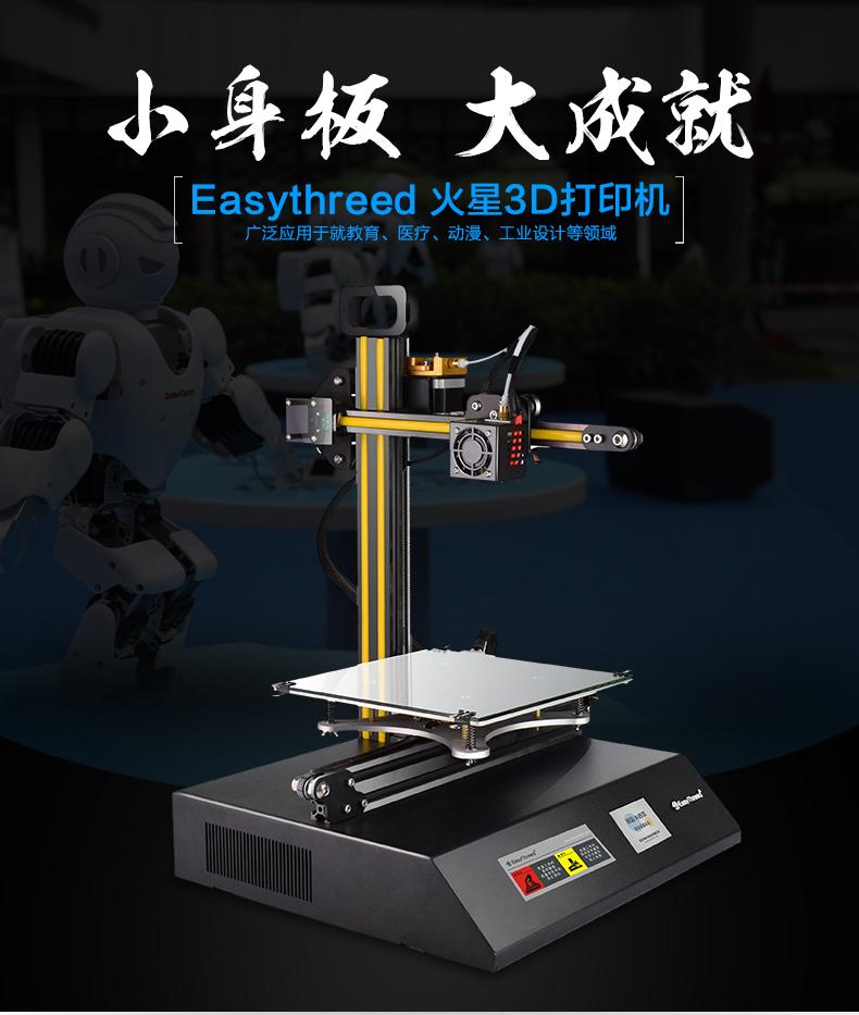 普伦特3d打印机 普伦特桌面级3d打印机火星 普伦特桌面级高精度3d打印机火星