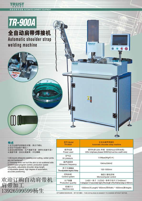 TRUST TR-900A织带自动焊接机超声波塑料焊接机
