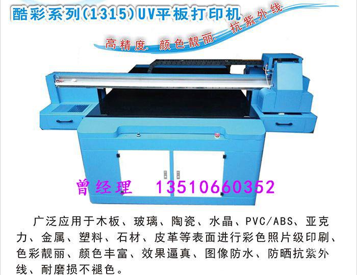 大幅面广告行业uv打印机生产商