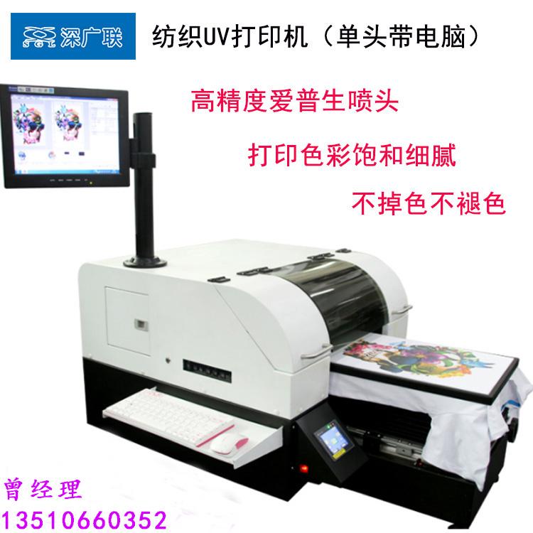 T恤打印机生产厂家,T恤图案印花机哪种好?广东T恤数码打印机