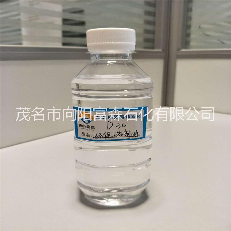 茂名低芳环保D30溶剂油_D30溶剂油价格_厂价出售送货上门