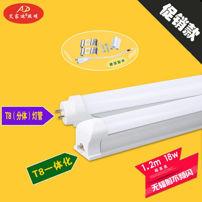 LEDT8灯管一体化客厅餐厅过道节能1.2米商业照明日光工程灯