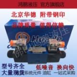 北京华德液压电磁换向阀4WE6E/6H/6J/6G61B/CG24(CW220-50 华德电磁阀
