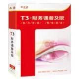 供应用友T3-普及版财务软件