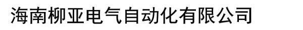 海南柳亚电气自动化有限公司