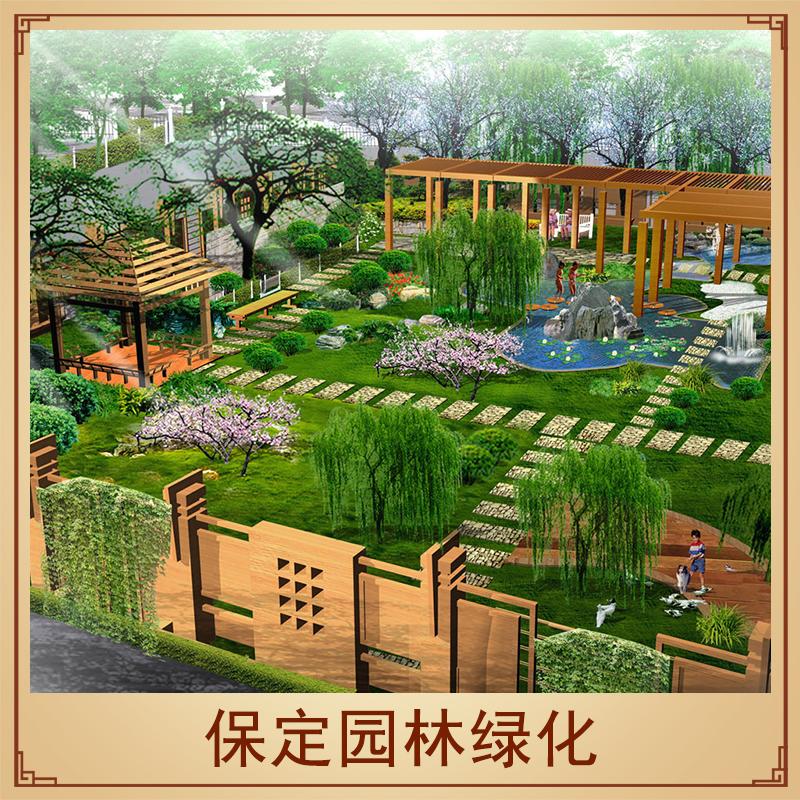 保定园林绿化工程公司园林景观整体规划设计绿化植物造型设计