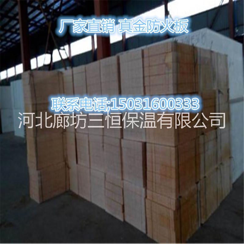 三恒保温报价  防火保温板 热固不燃聚苯板TPS真金板