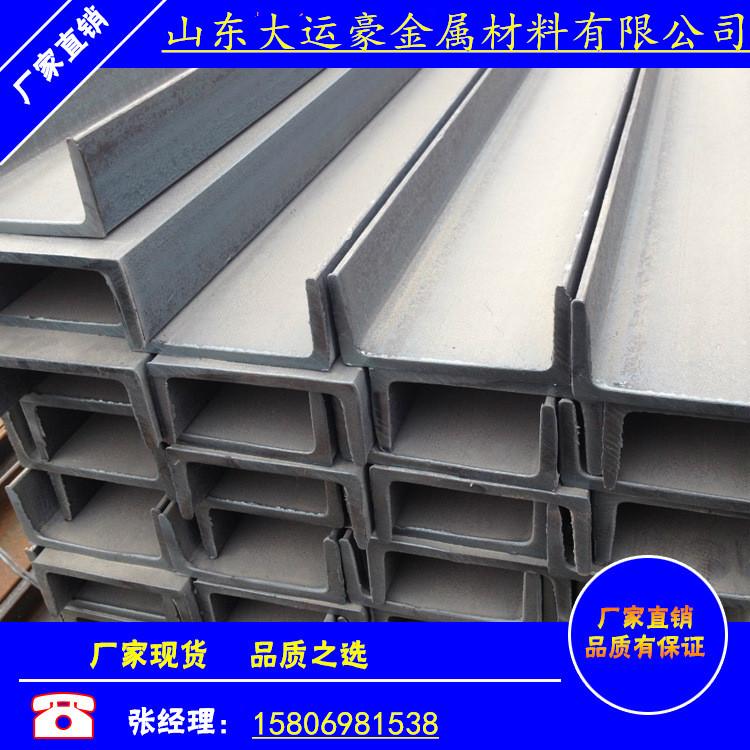 专业销售各大钢厂国标槽钢 槽钢现货送货上门 镀锌槽钢规格齐全