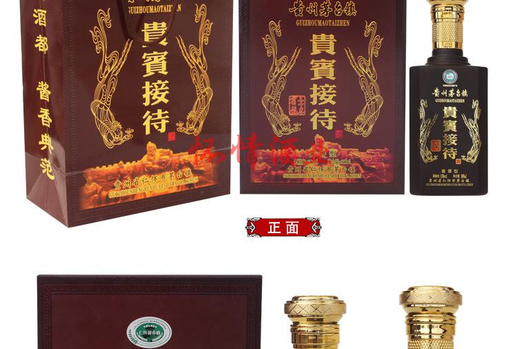 厂家提供 贵州茅台酒53度酱香型贵宾接待酒 原桨酒低价白酒批发