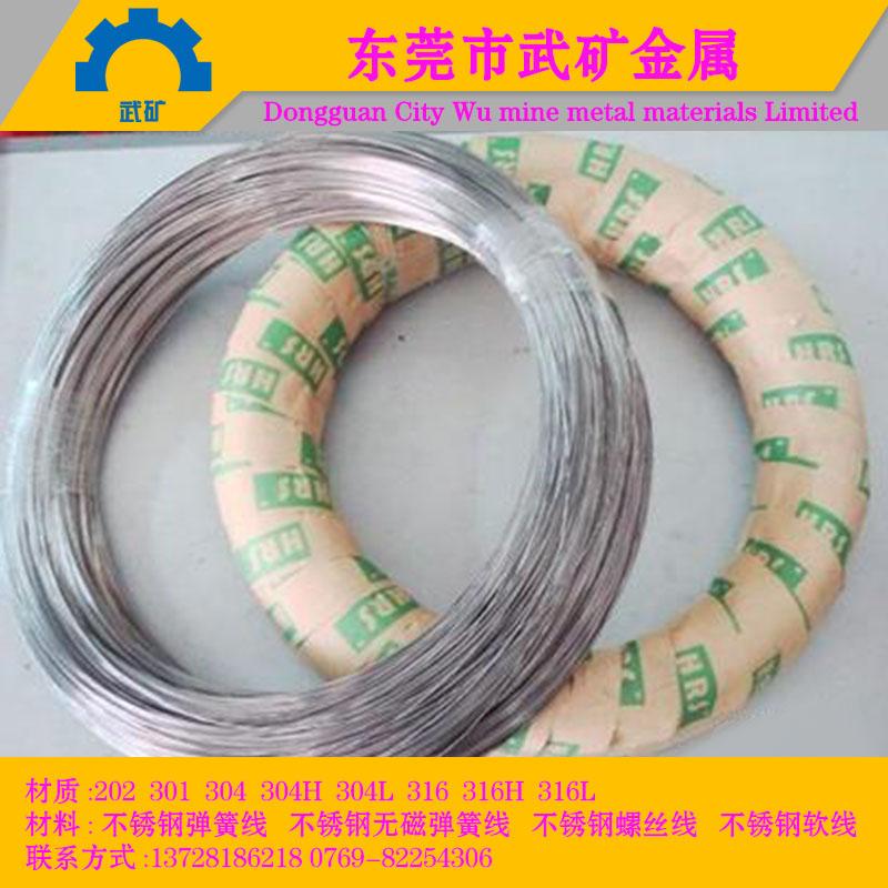 东莞304不锈钢弹簧线进口不锈钢线价格316不锈钢全软线厂家 304不锈钢无磁弹簧线