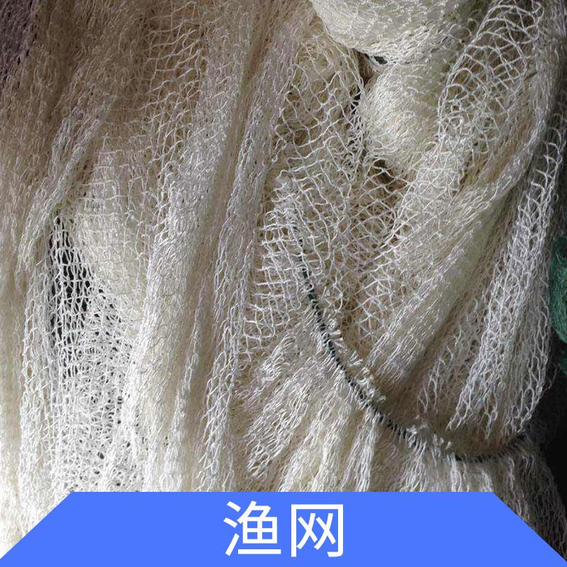 批发高品质 渔网出售 质量放心 价格优异 现货供应 欢迎订购