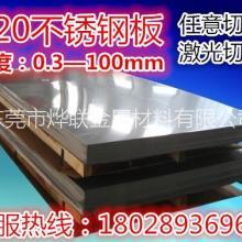 420不锈钢板 精磨0.3mm 0.8mm 1.2mm 厚镜面不锈钢 双面超精磨镜面板批发