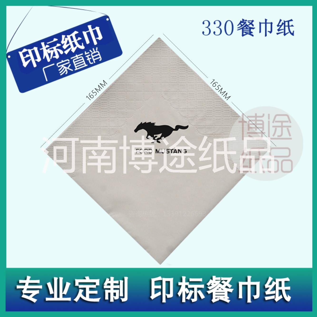 西餐餐巾纸    印标餐巾纸    印标方巾