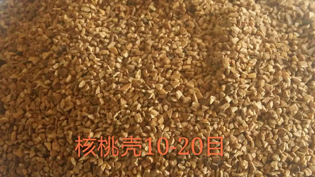 供应各种核桃壳颗粒13833133022