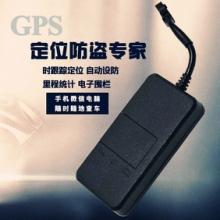 热销  汽车gps定位防盗 电动车GPS定位器 品质保证 gps定位器,防盗器,质量良好
