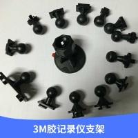 3M胶记录仪支架3M粘贴支架
