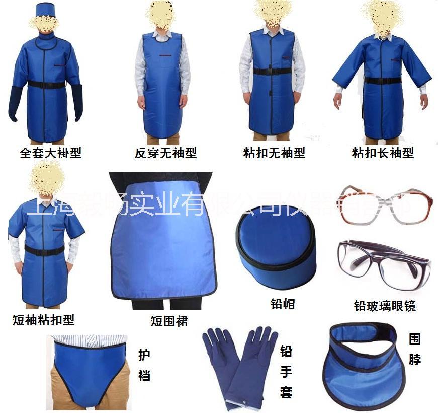 射线防护服,x射线防护大衣,辐射防护服