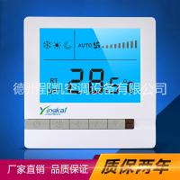风机盘管液晶温控器中央空调温控器蓝屏背光温控器YK-PG-7A