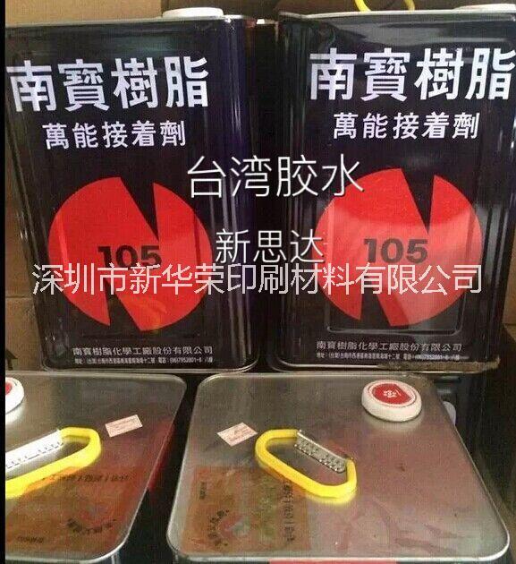 台湾南宝树脂NP 105 胶水