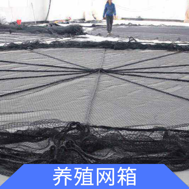 沅江养殖网箱生产厂家哪家好-供应商-厂家直销批发
