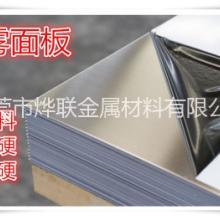 430不锈钢板 雾面 拉丝 哑光 镜面 0.3—100mm 激光切割 加工定制批发