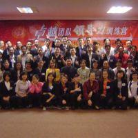 广州卓越团队领导力培训机构