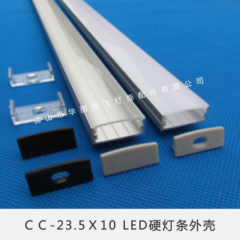 CC-23.5X10 LED硬灯条外壳(外贸款品牌橱窗柜台灯具铝槽外壳