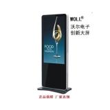 供应32寸网络版广告 机价格