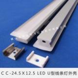CC-24.5X12.5 LED U型线条灯外壳(外贸款灯具灯饰氧化铝槽外壳