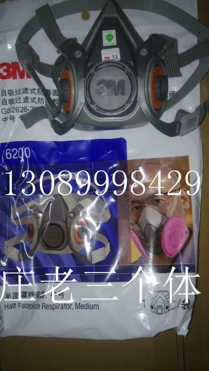 3M口罩防尘防毒