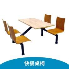 厂家定制批发快餐桌椅出售种类齐全外型美观现货供应批发