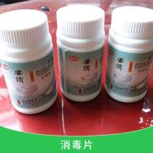 长期供应优质 消毒片100片 价格优异 厂家直销批发图片