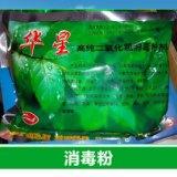 供应调味品消毒剂二氧化氯