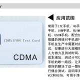 手机测试白卡 手机测试卡
