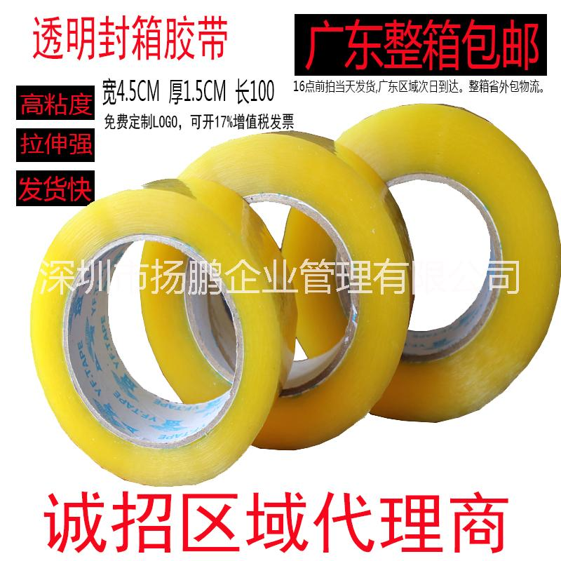 4.5/3CM透明胶带深圳龙华厂家直销 诚招代理