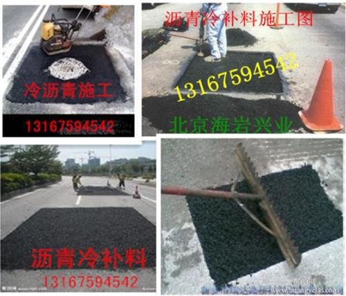沥青冷油/冷沥青/沥青修补料北京批发零售