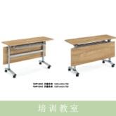襄阳立而美办公家具培训教室培训教室桌椅折叠长条桌厂家定制