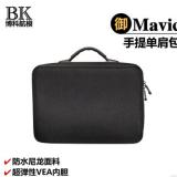 航拍无人专用手提箱单肩斜背挎包收纳盒背包 DJI大疆御MAVIC收纳包