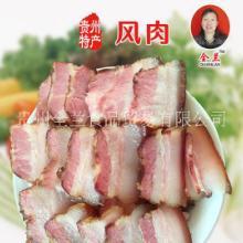 贵州风肉特产 生态土猪柴火贵州风肉贵州风味食品加工