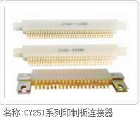 CZJA系列印制板连接器 陕西印制板连接器供应 西安印制板连接器
