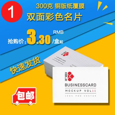 厂家300g覆膜铜版纸名片印刷卡片彩印名片设计卡片制做名片定制作