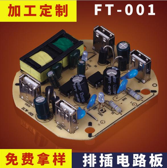 插座电路板图片/插座电路板样板图