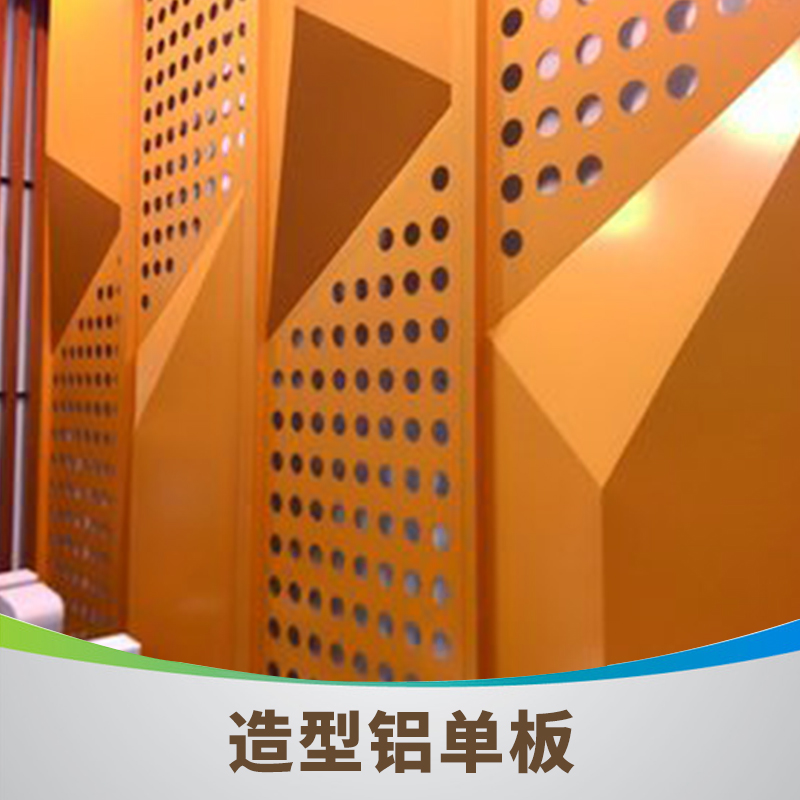 佛山铝单板|铝单板幕墙供应商|厂家直供铝单板|oubuys铝单板图片