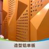 墙身造型铝单板厂家图片
