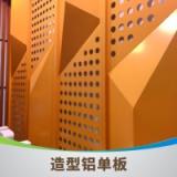 铝单板厂家 墙面装饰铝单板定制 氟碳铝单板厂家直销价格