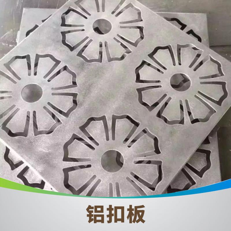 家装工程 铝扣板批发配件  一件起批 吊顶材料 价格优异 厂家直销供应